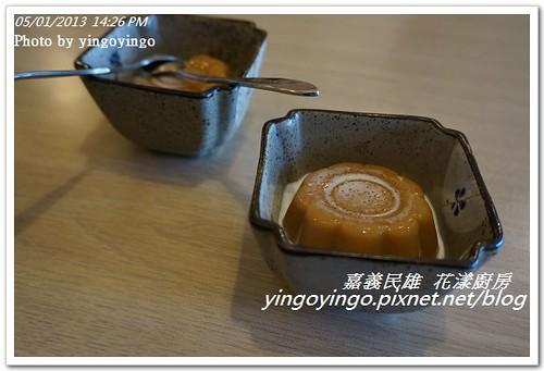 嘉義民雄_花漾廚房20130501_DSC03350