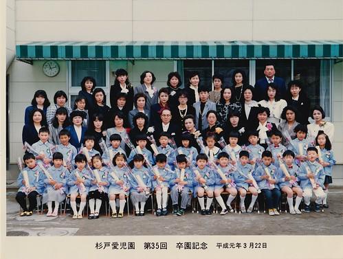 杉戸愛児園第35回卒園記念写真