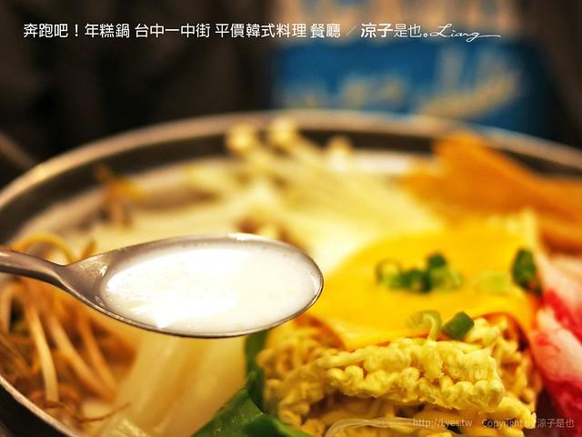 奔跑吧!年糕鍋 台中一中街 平價韓式料理 餐廳 17