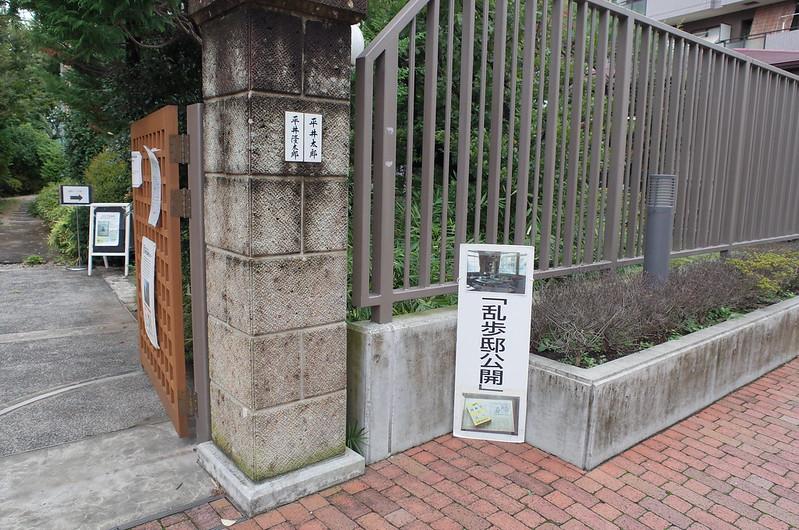 旧江戸川乱歩邸入口