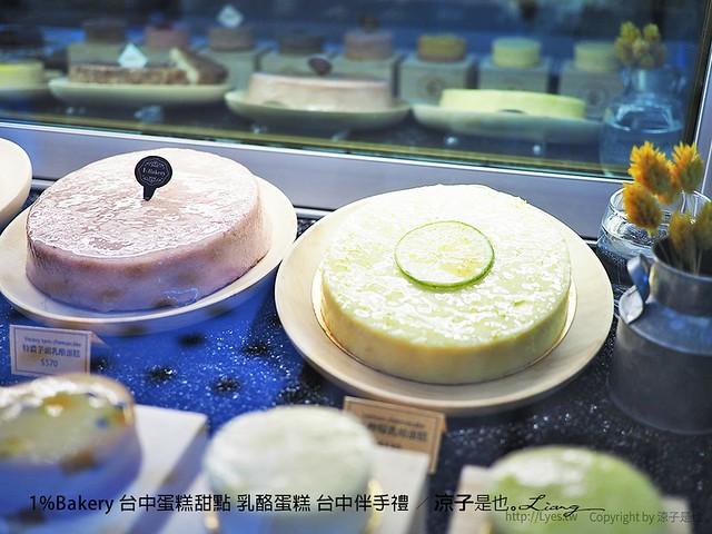 1%Bakery 台中蛋糕甜點 乳酪蛋糕 台中伴手禮 38