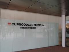 CUP NOODLE博物館、后中華街、双十節! 在日本横浜 - naniyuutorimannen - 您说什么!