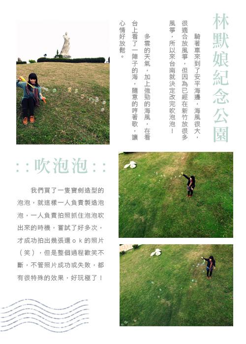 台南9林默娘紀念公園