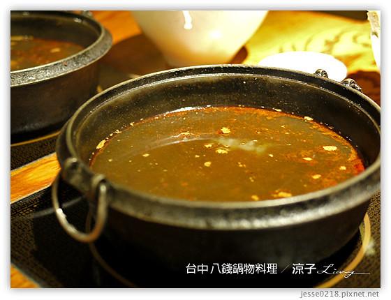 台中 八錢鍋物料理 22