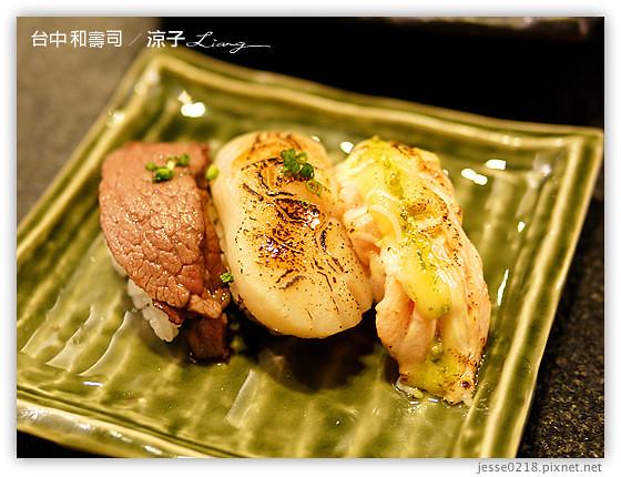 台中 和壽司 19