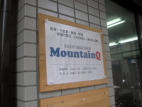 看板@MountainQ(江古田)