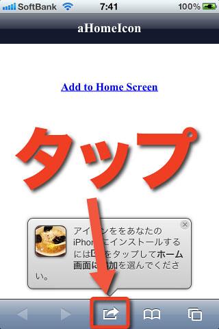 Safariの画面