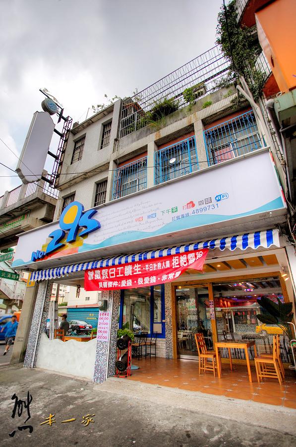 NO295餐廳