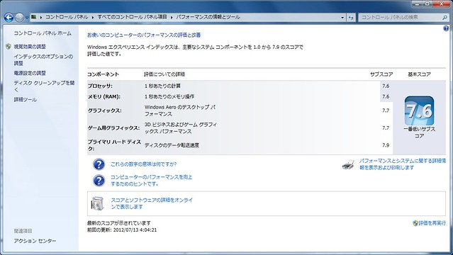 デスクトップPC パフォーマンス