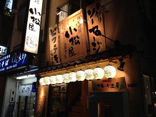 お店の入り口@肉屋直営 小松屋 日銀通り店