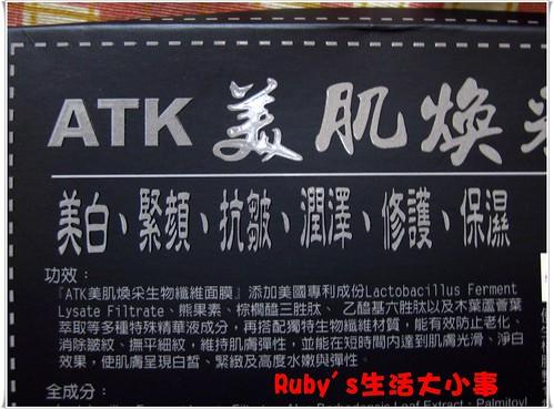 ATK美肌煥采生物纖維面膜 (2)