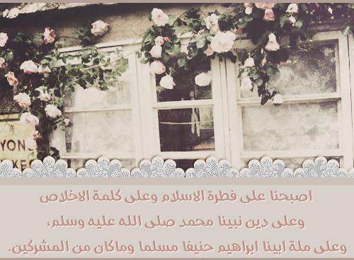 صباحك أحلى بذكر الله 7007604650_da7783e4ba_z