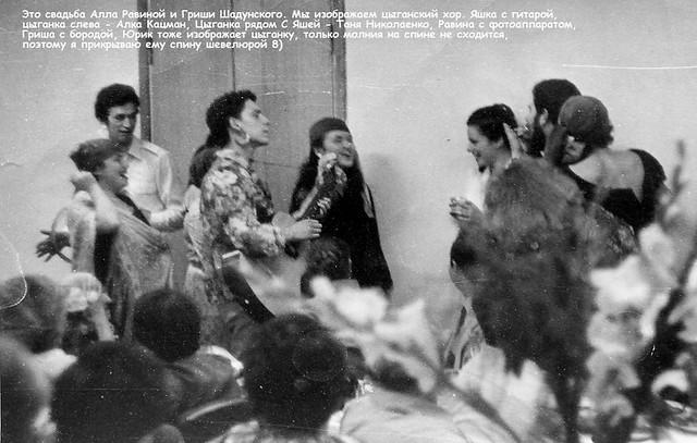 Свадьба Аллы Равиной изображаем цыганский хор Яша с гитарой Минск с текстом
