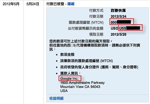 Google西聯匯款金額
