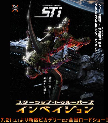 120525(1) - 預定7/21上映的全3DCG劇場版《Starship Troopers Invasion (星艦戰將:侵略)》推出第二支宣傳預告片!