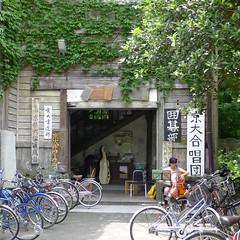 Yoshida Dormitory Kyoto University