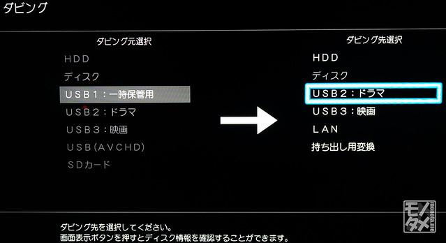 USBtoUSBダビング1