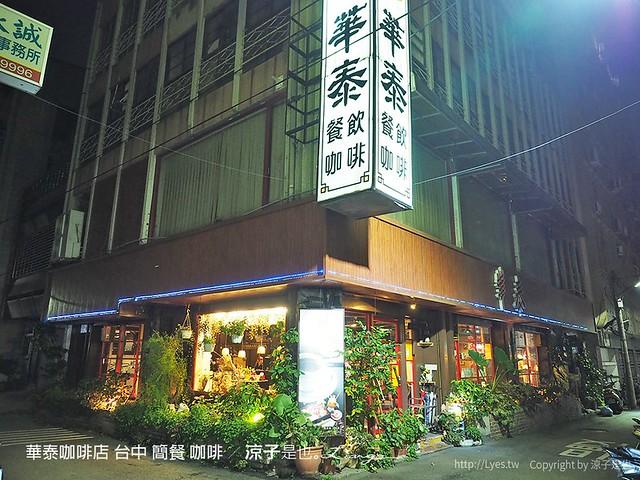 華泰咖啡店 台中 簡餐 咖啡 22