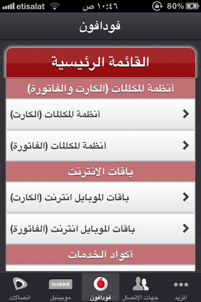 الآن في الـ AppStore تطبيق آي-نظام  iNezam (أكواد مجانية بالداخل)