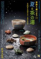 Raku Museum Poster