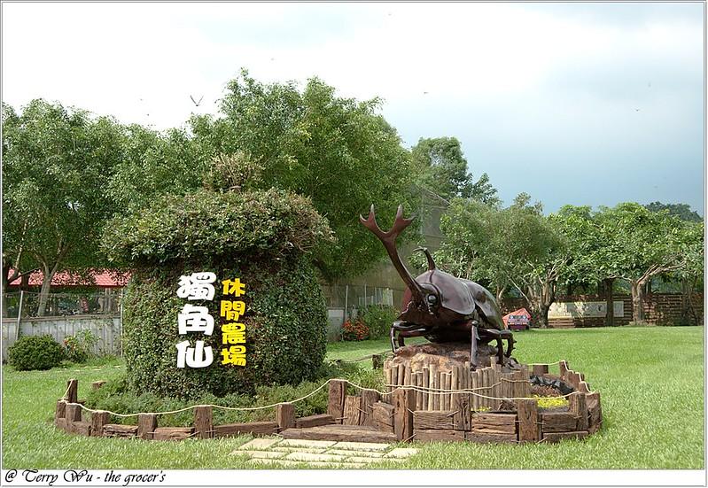 02-獨角仙牧場 (5)