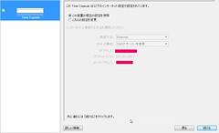 AirMacユーティリティ設定画面6