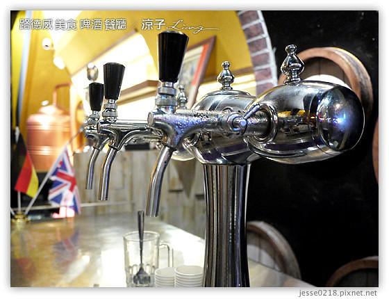 路德威 美食 啤酒 餐廳 6