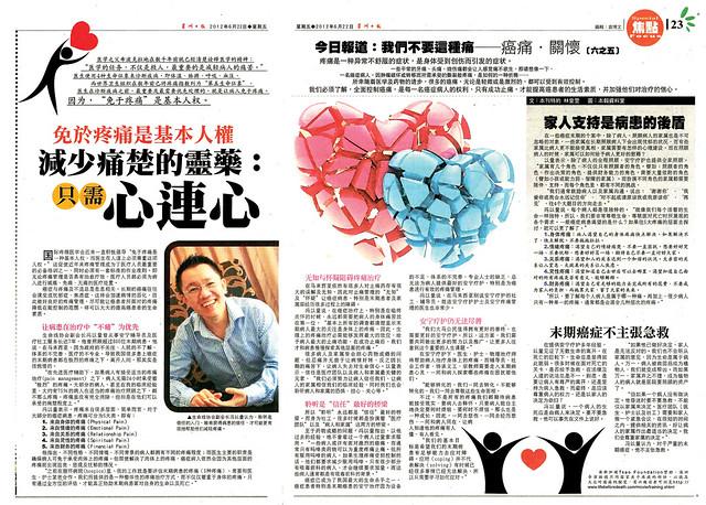 星洲日报:20120625