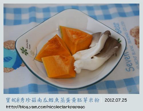秀珍菇南瓜鱈魚蒸蛋黃胚芽米粉1