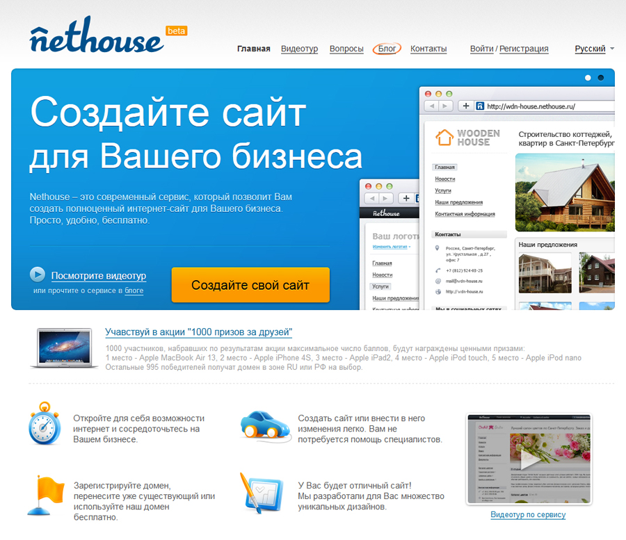 nethouse_screen