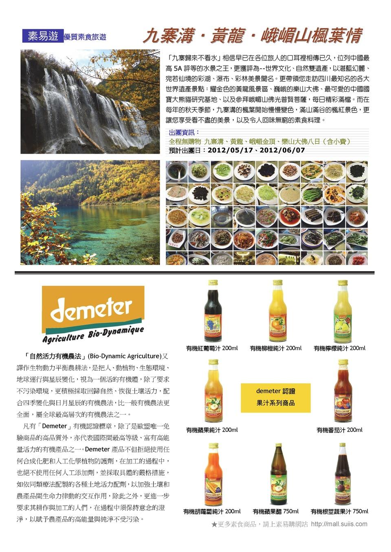 suiis 生活誌-2012-04_Page_2