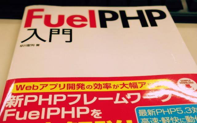 fuelphp_nyuumon