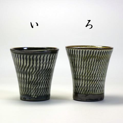 坂本義孝窯 フリーカップ/飛びかんな