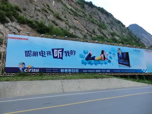 長虹の広告@九寨溝