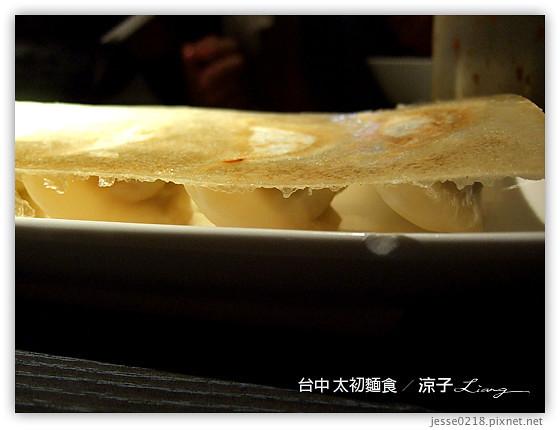 台中 太初麵食 10