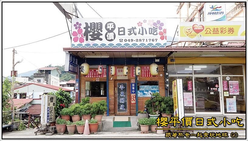 櫻平價日式小吃 / 南投
