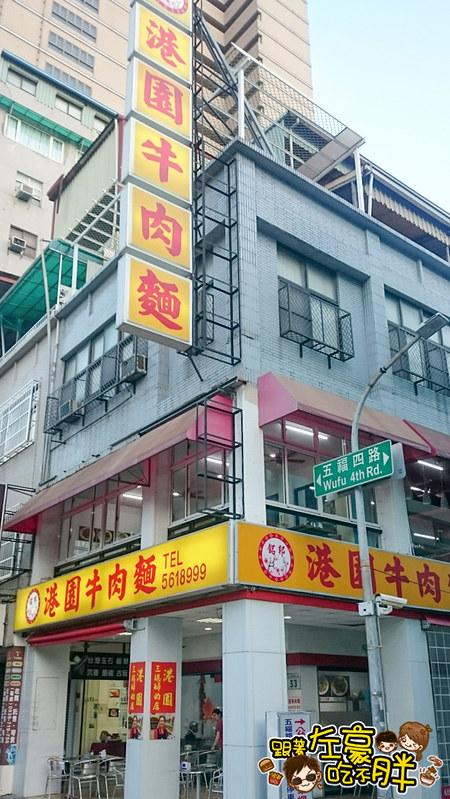 港園牛肉麵(20160714)_8642