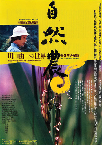 webdice_自然農