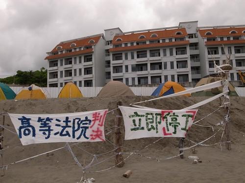 美麗灣渡假村興建過程中充滿爭議,圖為環團訴求美麗灣環評無效,立即停工;圖片來源:地球公民基金會。