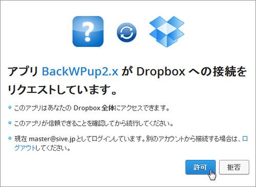 BackWPup(8)