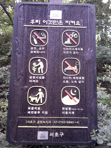Information sign in Seoripul Park, Seoul