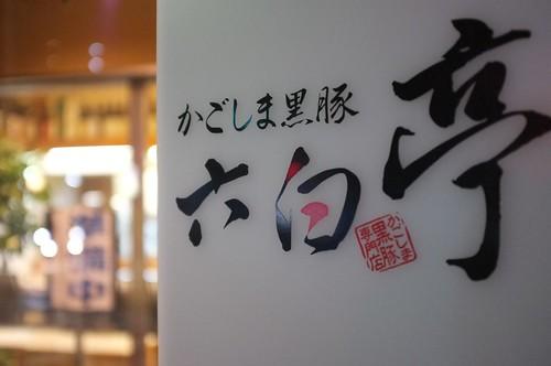 2012夏日大作戰 - 鹿児島 - かごしま黒豚。六白亭 (1)