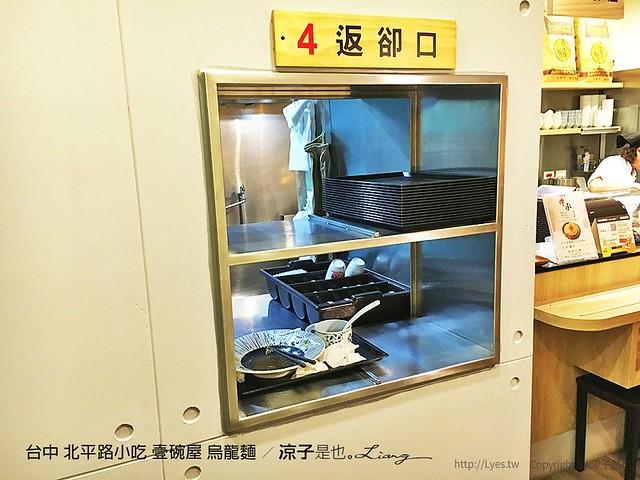 台中 北平路小吃 壹碗屋 烏龍麵 61