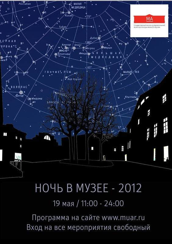 afisha_night_museum_2012