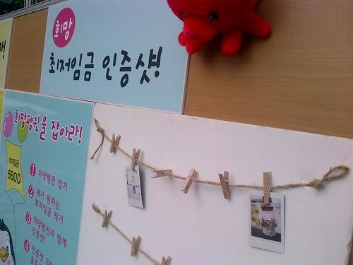201200607_최저임금희망난장_3