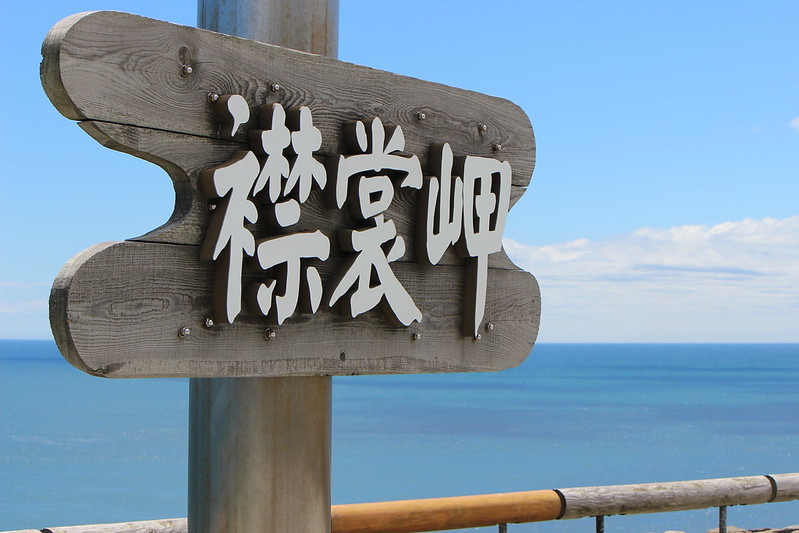襟裳岬に到着
