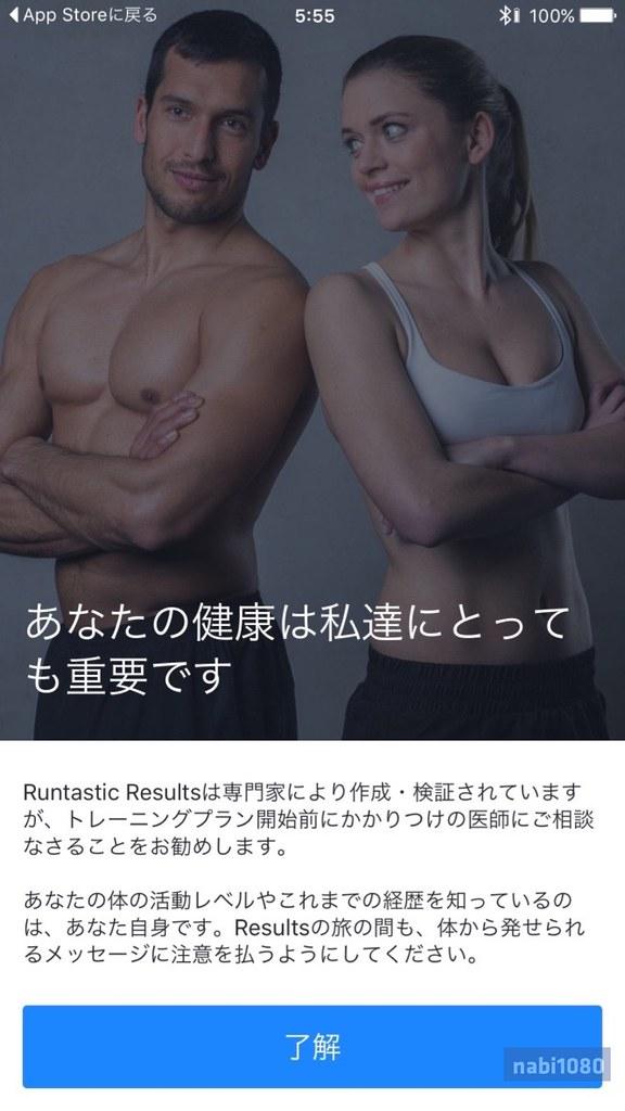Runtastic Orbit14