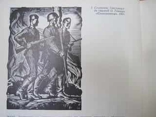 "Illustration by Ivan Selivanov for Oles' Honchar's trilogy ""Standard bearers"""