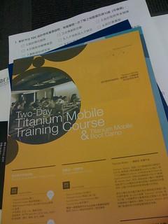 赫迅有提供 Titanium Mobile 的教育訓練服務