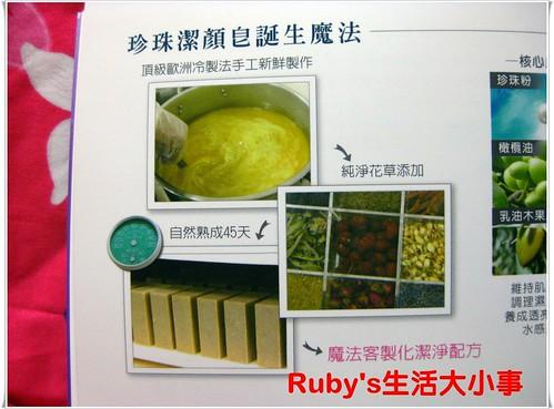 元氣堂珍珠潔顏皂 (8)